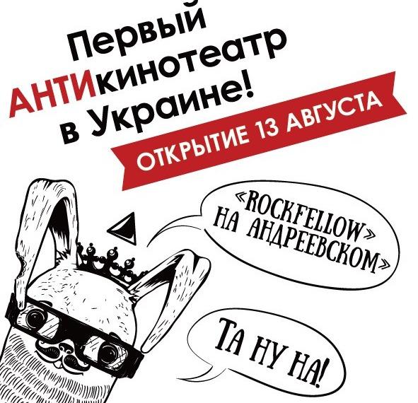На Андреевском спуске в столице откроется первый в Украине АНТИкинотеатр!