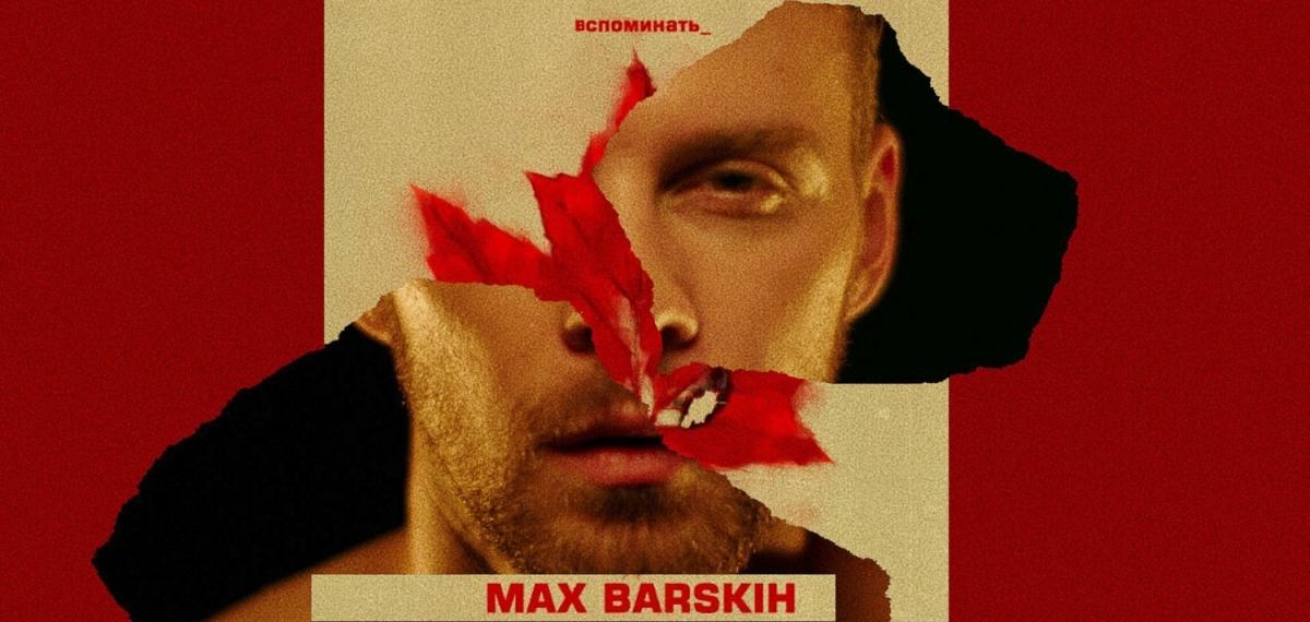 Осень в каждом из нас: Макс Барских анонсировал первый сингл из будущего альбома