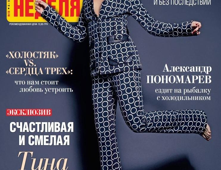 Экслюзивные фото Тины Кароль в журнале