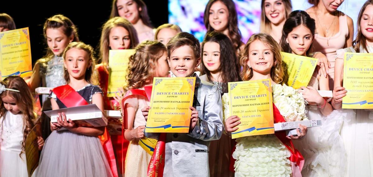 Продюсерская компания Device наградила самых талантливых детей Украины