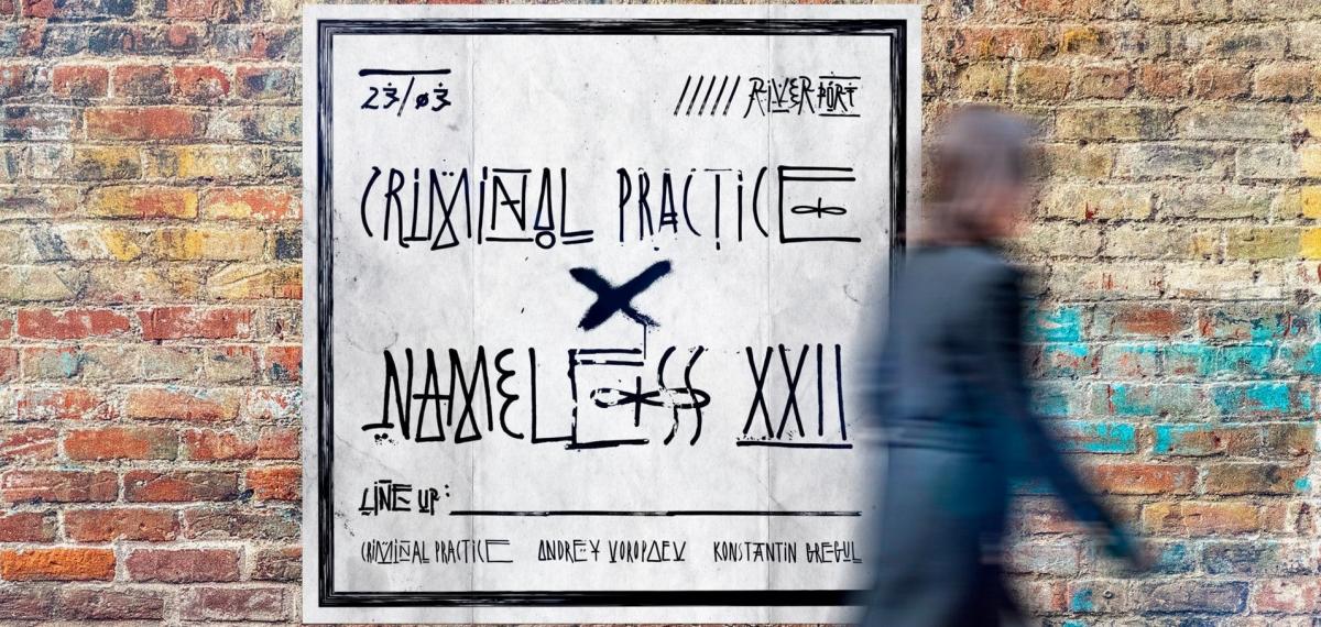 В Киеве состоится вечеринка-выставка уличных художников Nameless XXII