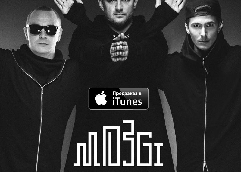Предзаказ альбома «Электрошаурма» группы «Mozgi» в iTunes