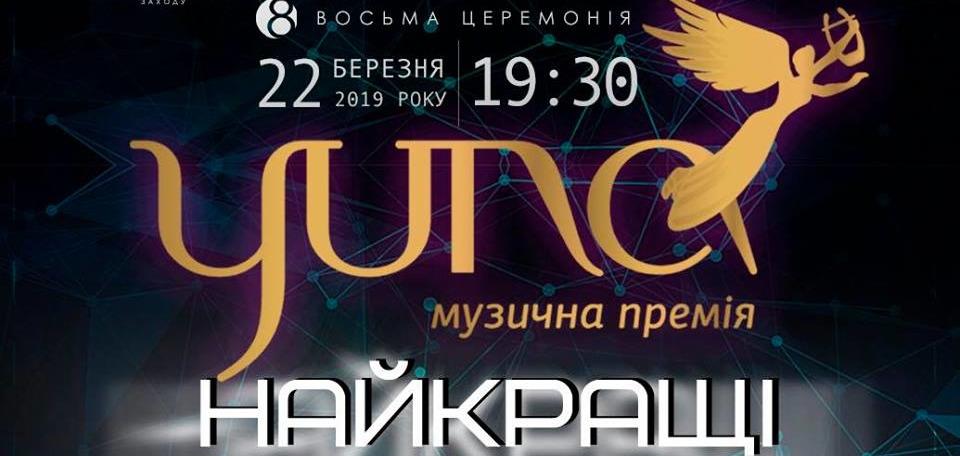 Номинанты восьмой ежегодной национальной музыкальной премии YUNA
