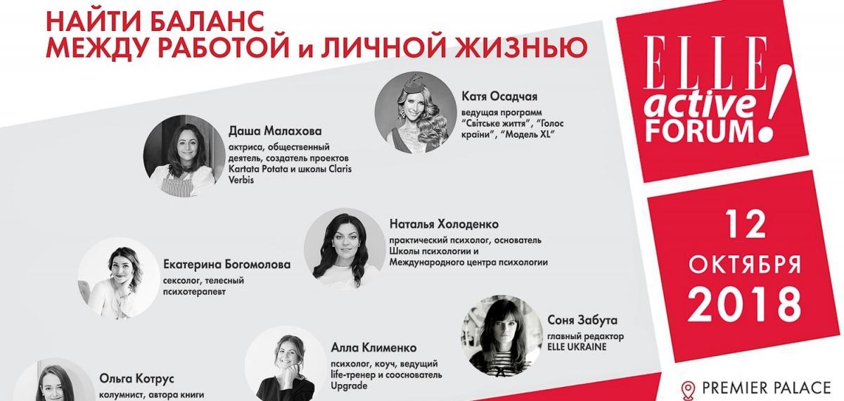 В Киеве пройдет международный форум для вдохновения девушек ELLE ACTIVE FORUM