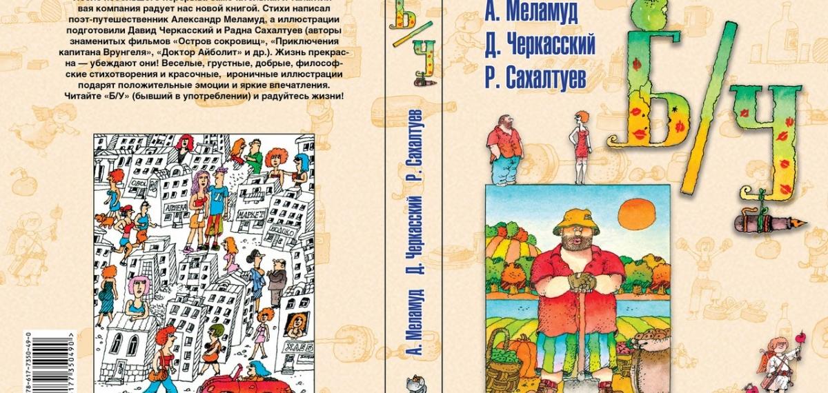 Презентация новой книги Меламуда, Черкасского и Сахалтуева -