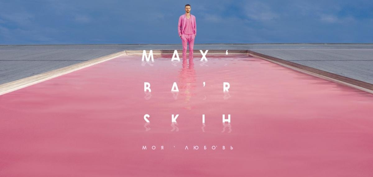 Макс Барских презентовал новый сингл