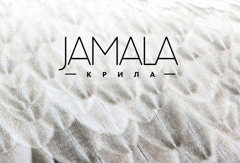 Джамала представила новый сингл