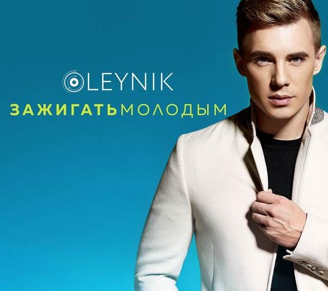 OLEYNIK презентовал дебютный альбом «Зажигать молодым»