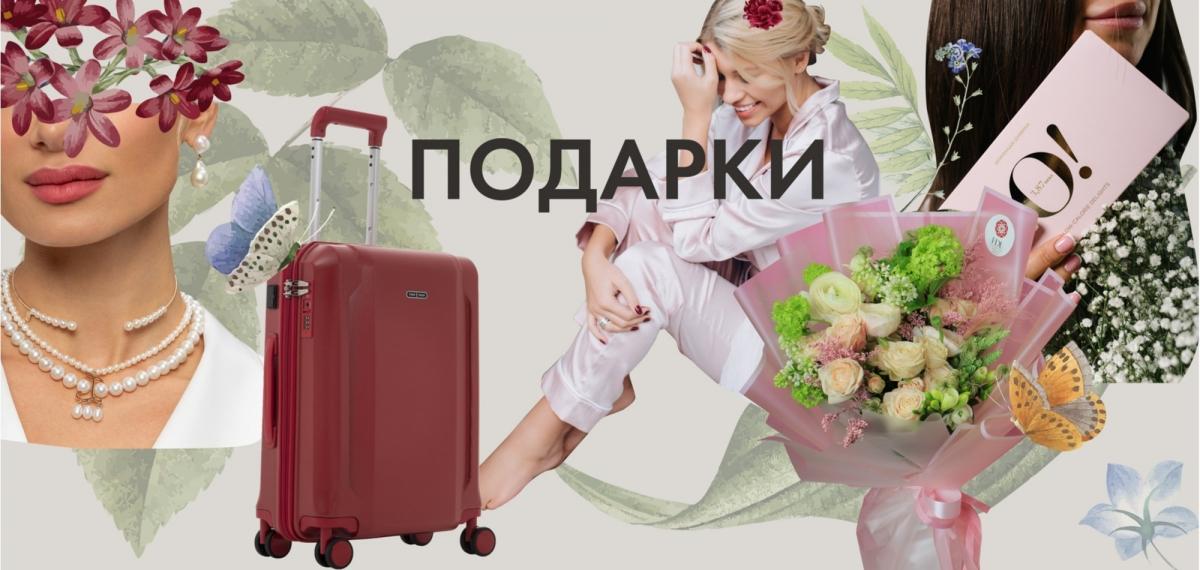 Каких женщин мы любим или Как выбрать идеальный подарок для девушки на 8 марта