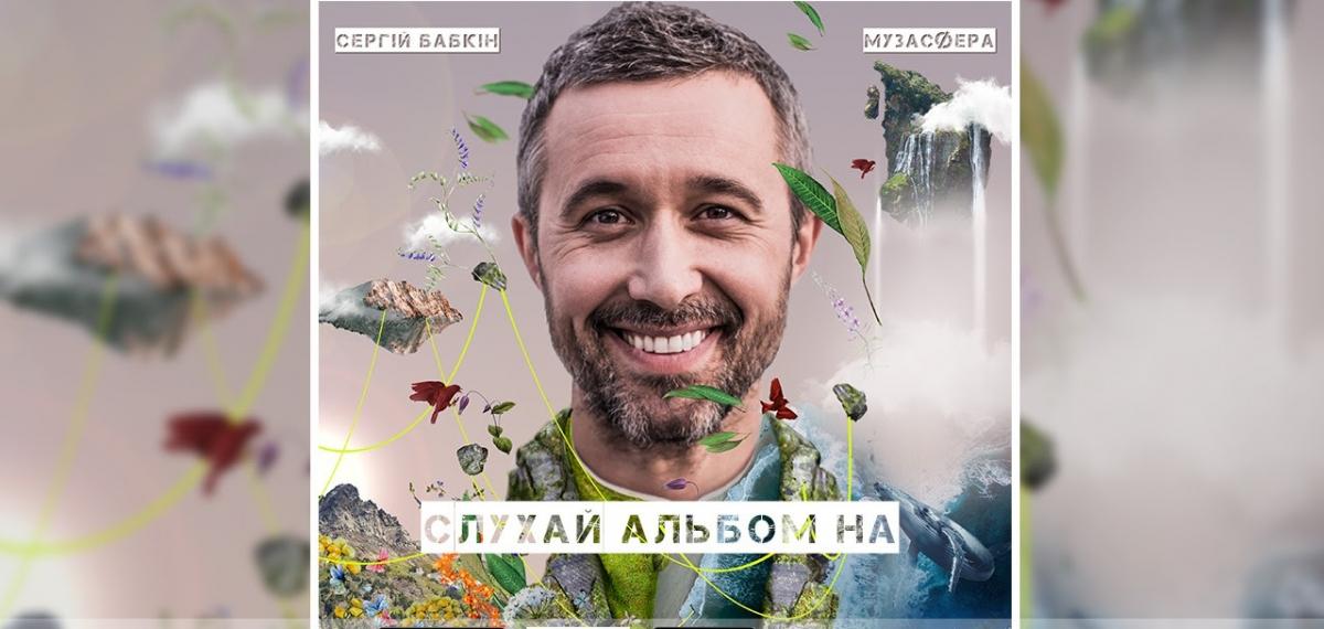 Сергей Бабкин представил первый украиноязычный альбом