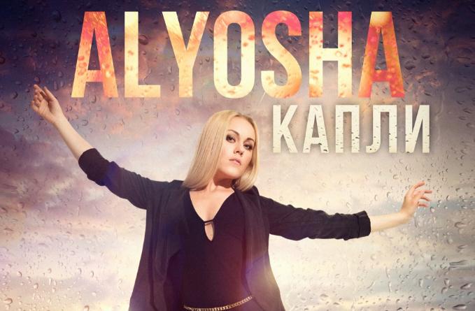 Alyosha записала звук капель дождя в новой песне!