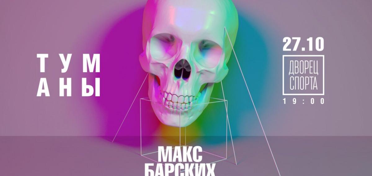 Стали известны подробности предстоящего концерта Макса Барских