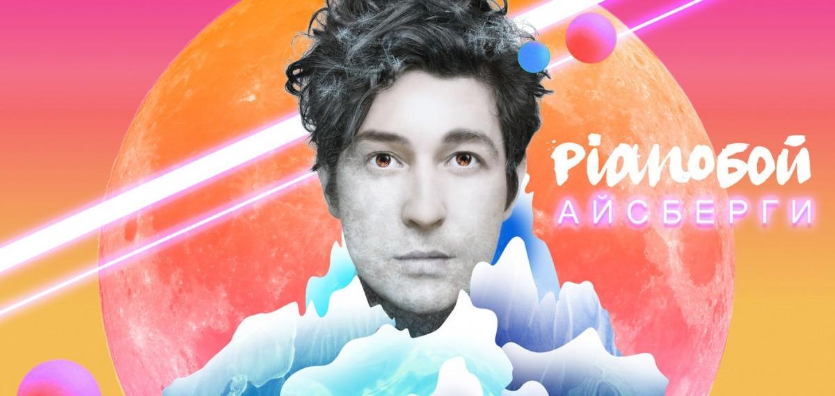 Людям-айсбергам посвящается: Pianoбой представил новую песню, которая согреет всех