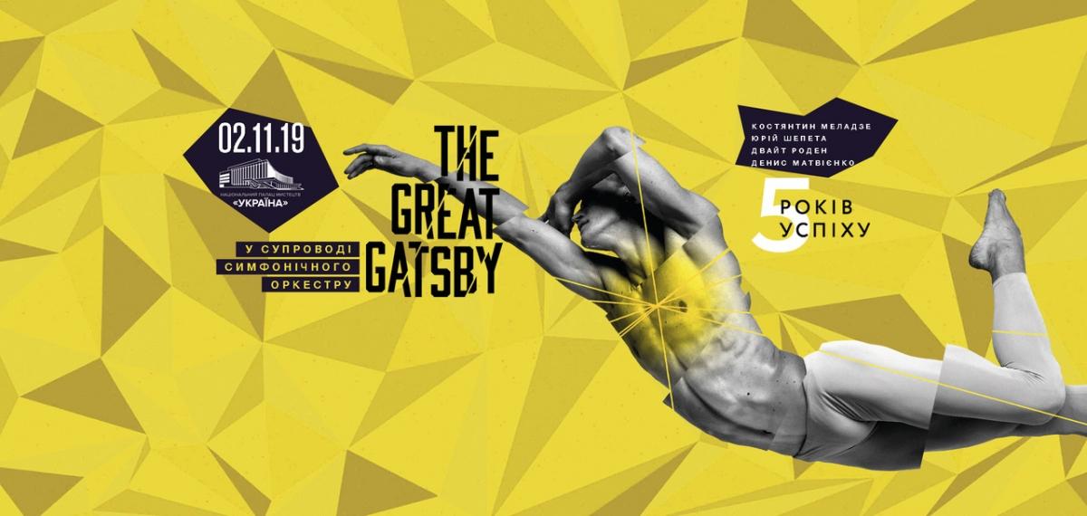 The Great Gatsby Ballet – 5 лет! Украинский балет, который стал мировой классикой