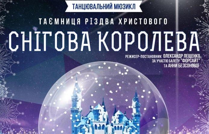 В Рождество Ирина Билык, Олег Скрипка, Александр Лещенко соберут деньги для детей с пороком сердца!