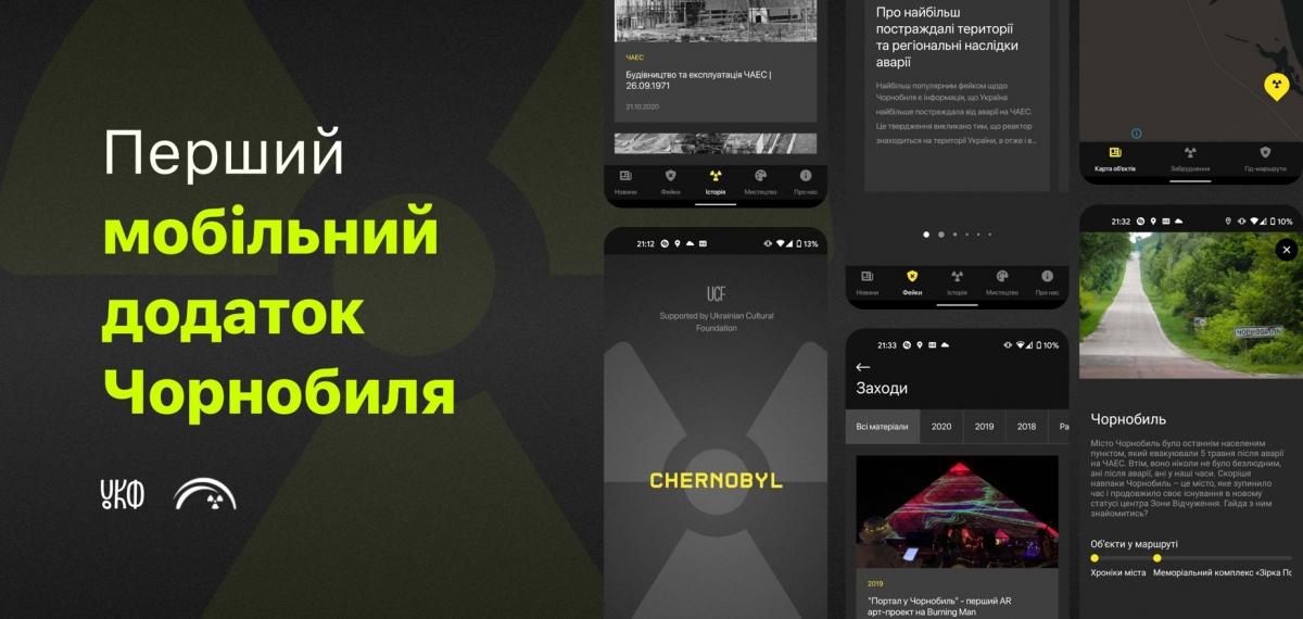 В Чернобыле появилось официальное приложение Chornobyl App