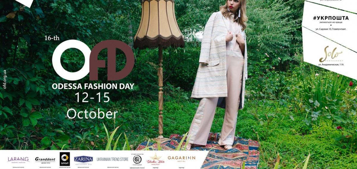 Расписание 16-го сезона Odessa Fashion Day