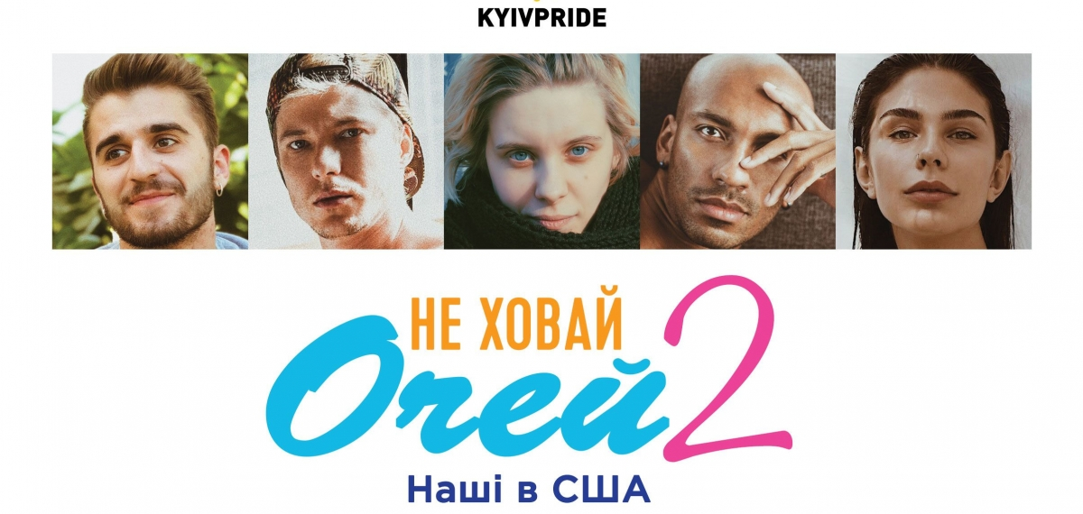 «Не ховай очей-2. Наші в США»: Клипмейкер DVIZHON презеновал фильм об украинских ЛГБТ-эмигрантах