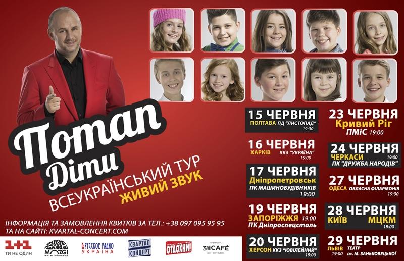 Татьяна Решетняк станет специальным гостем тура «Потап. Діти»!