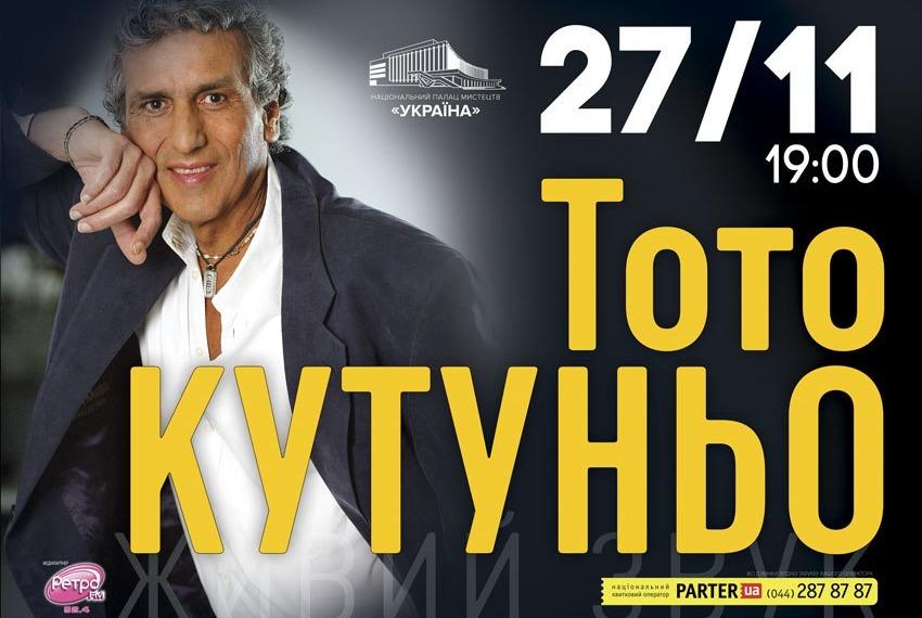 Тото Кутуньо едет в Киев