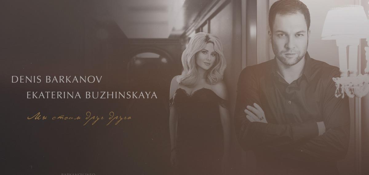 Денис Барканов и Екатерина Бужинская сняли видео на песню «Мы стоим друг друга»