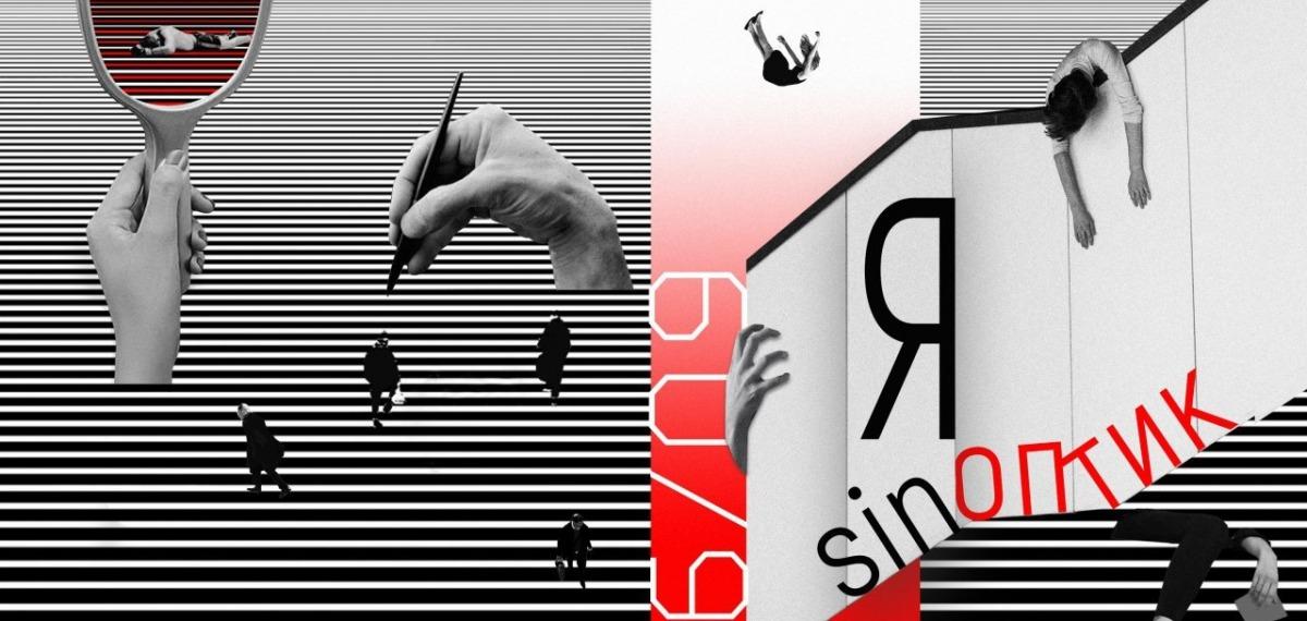 В Киеве открывается новая выставка «Я SINоптик» в культурном пространстве «AkT»