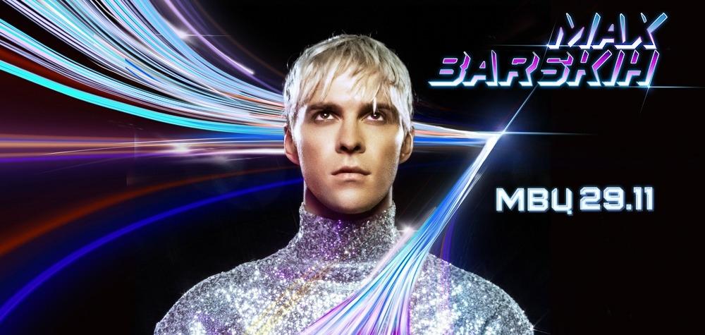 29 ноября состоится премьера нового шоу-предпрослушивания Макса Барских «Семь»
