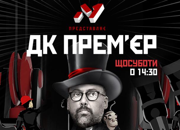 Шоумен и певец Дима Коляденко открывает ДК ПРЕМЬЕР страны!