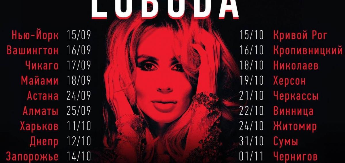LOBODA выпустит альбом и отправится в тур в его поддержку