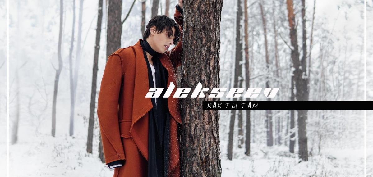 ALEKSEEV представляет автобиографическое видео «Как ты там»
