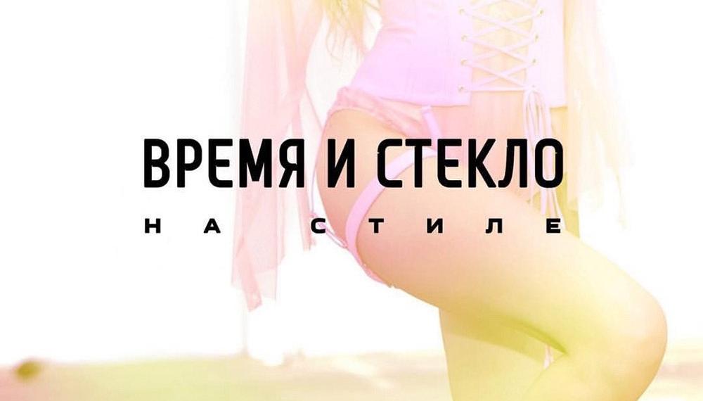 Группа «Время и Стекло» презентовала новый трек «На Стиле»