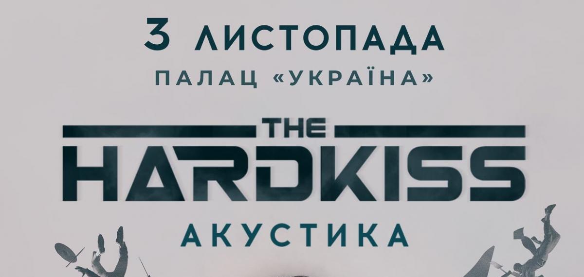 The Hardkiss сыграют акустический концерт в Киеве