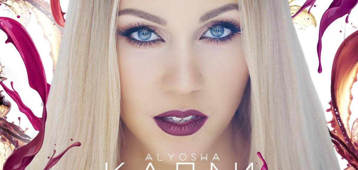 Alyosha презентовала красочный клип