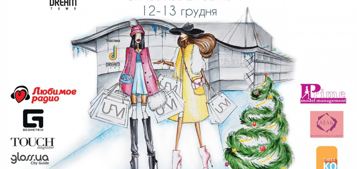 12-13 декабря состоится Ukrainian Fashion Market - Christmas dreams