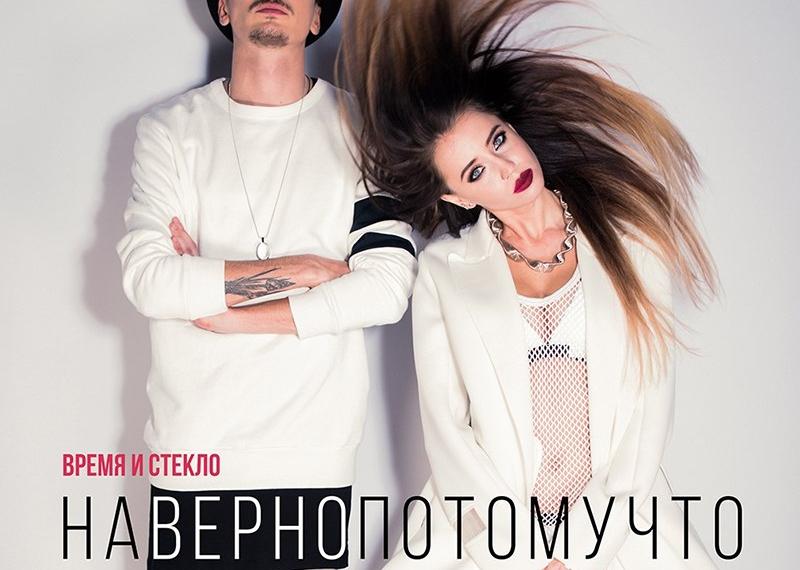 «Время и Стекло» выпустили новый ритмичный сингл «Навернопотомучто»