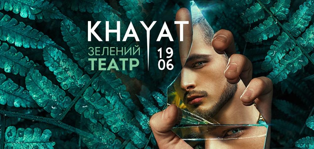 KHAYAT анонсировал первый сольный концерт