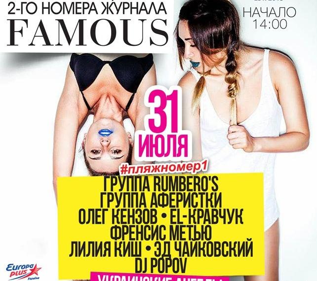 Презентация 2-го номера журнала FAMOUS