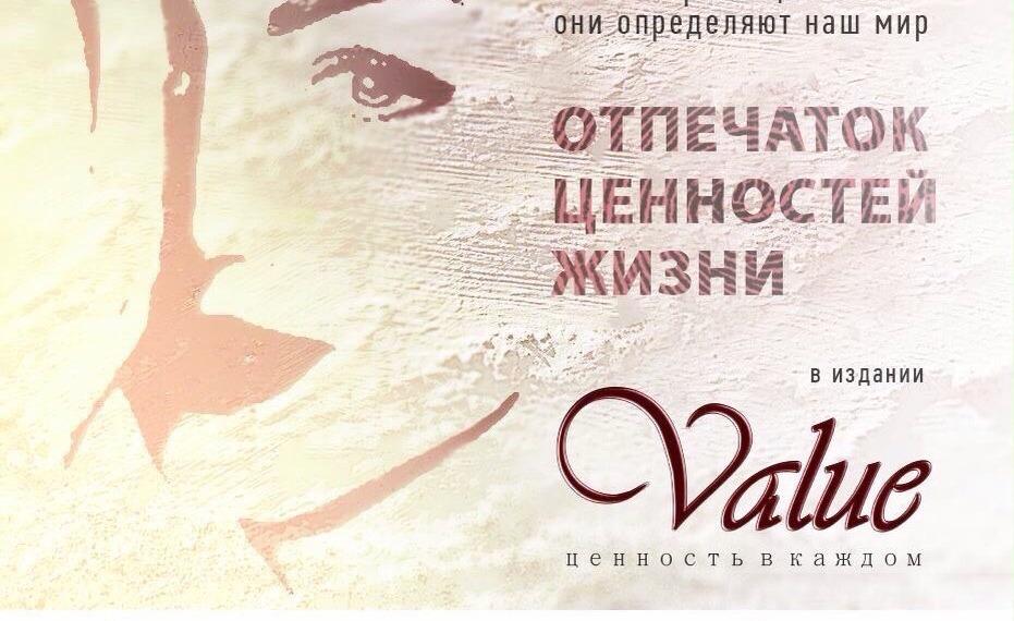 Презентация «VALUE»