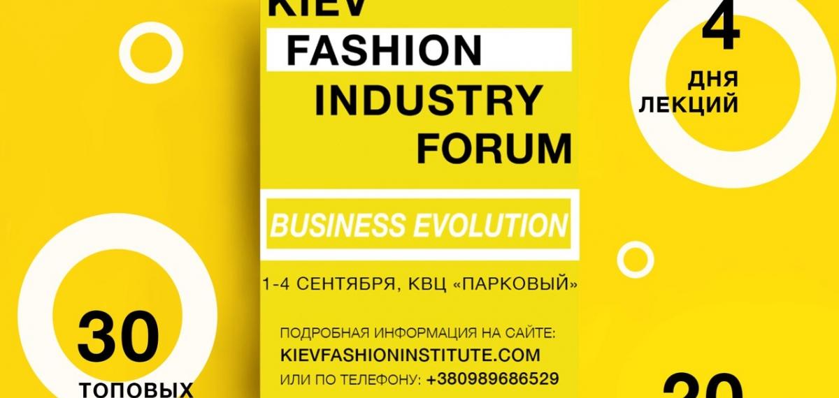 Первая международная fashion-конференция в Украине