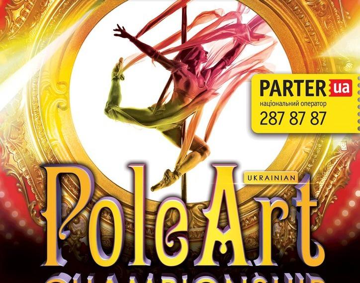 Ukrainian PoleArt Championship 2015
