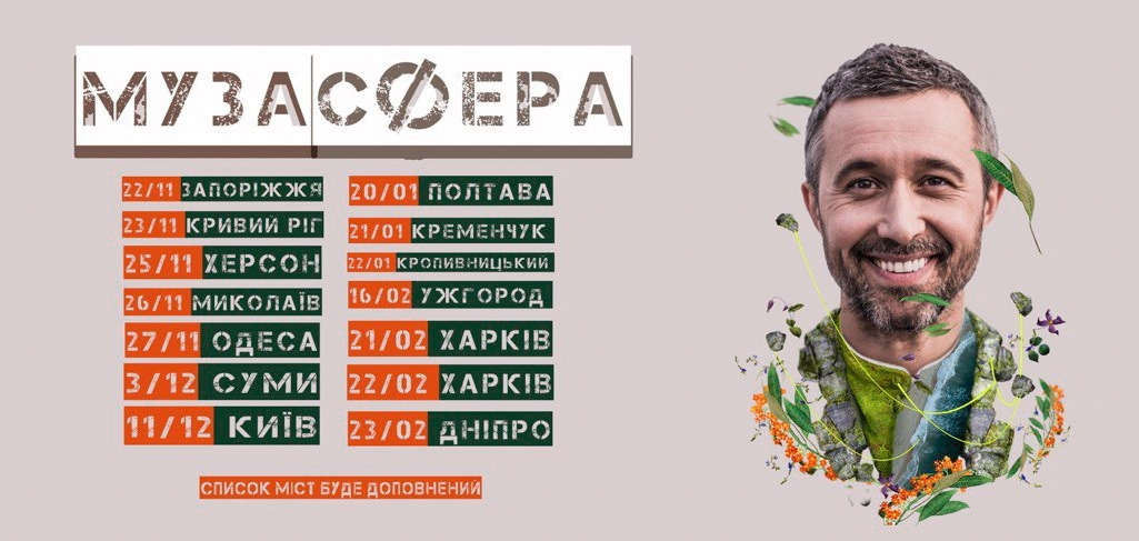 Сергей Бабкин отправляется в большой всеукраинский тур