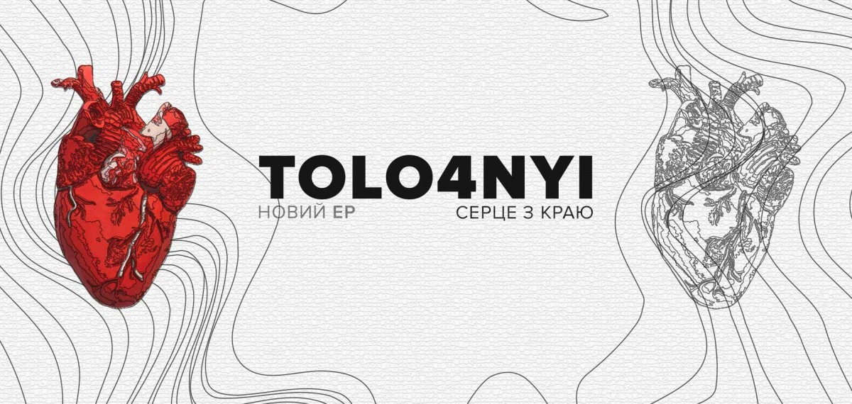 TOLO4NYI представил любовный манифест в пяти частях