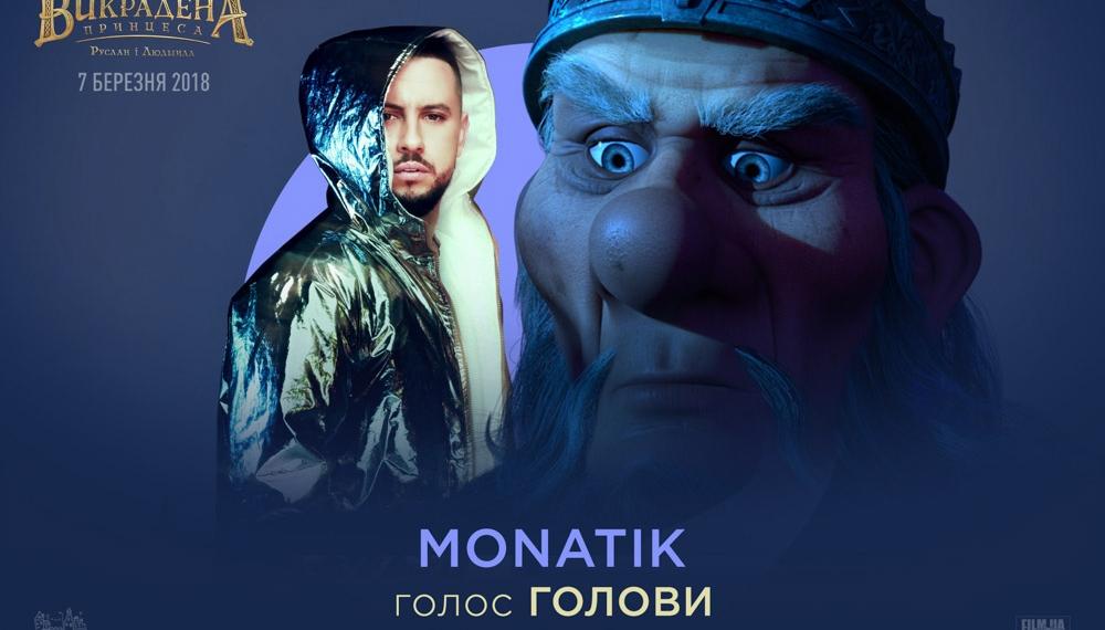 MONATIK стал мыслями Головы в новом мультике «Викрадена принцеса»