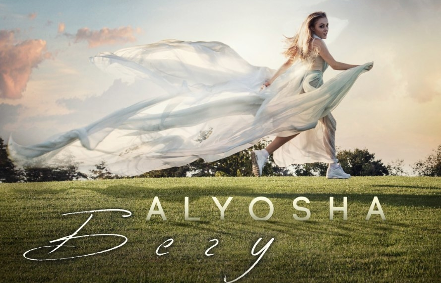 Alyosha презентовала новый трек
