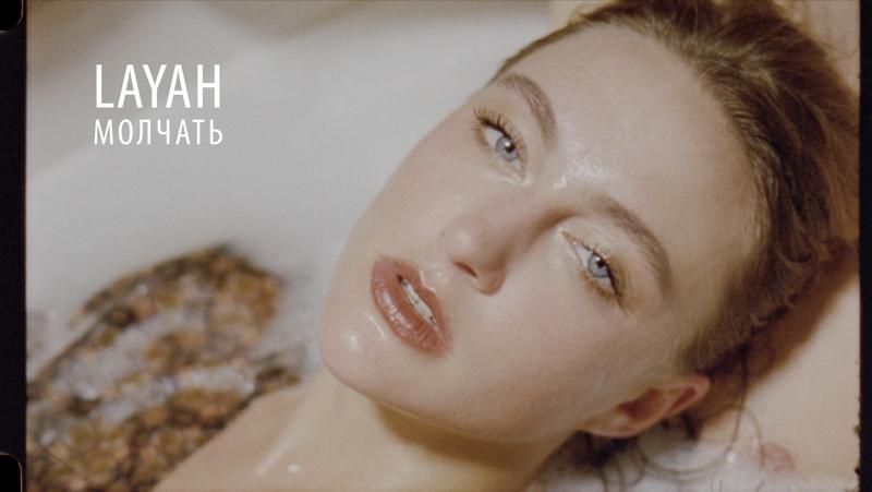 LAYAH представляет новый альбом и видеоклип
