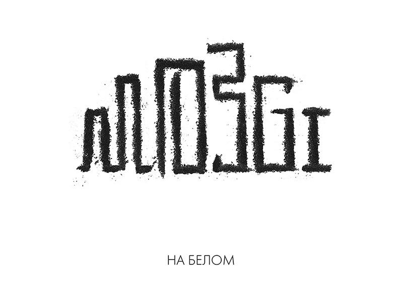MOZGI представили новый мини-альбом «На Белом»