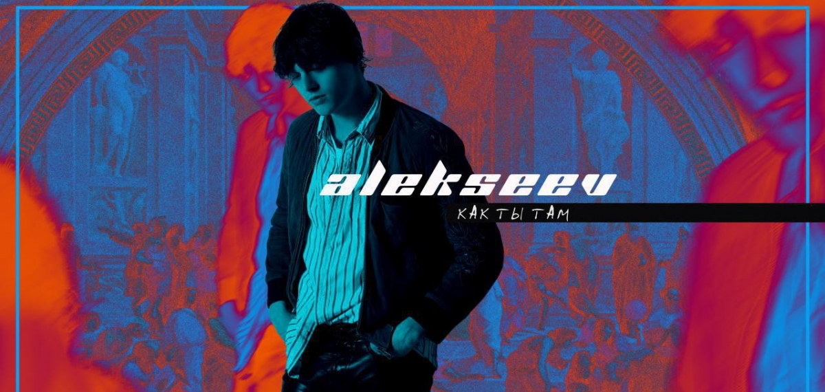 ALEKSEEV вернулся с новым синглом
