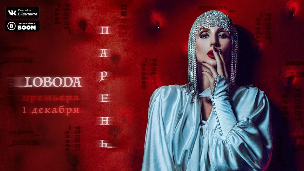 LOBODA презентовала новый сингл