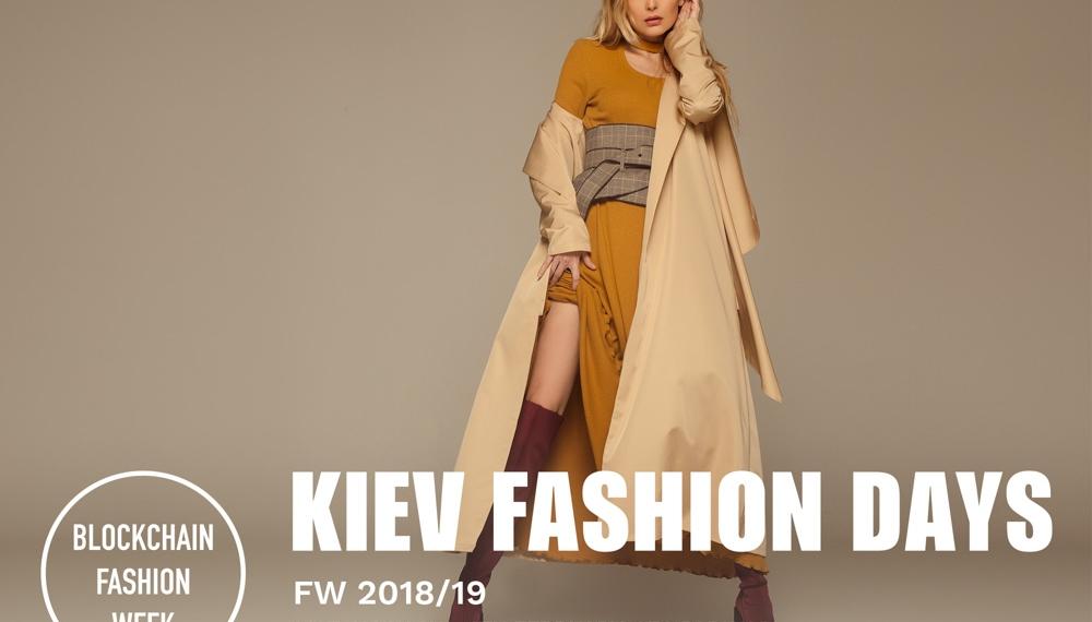Снежана Онопка стала лицом рекламной кампании Kiev Fashion Days FW 18-19