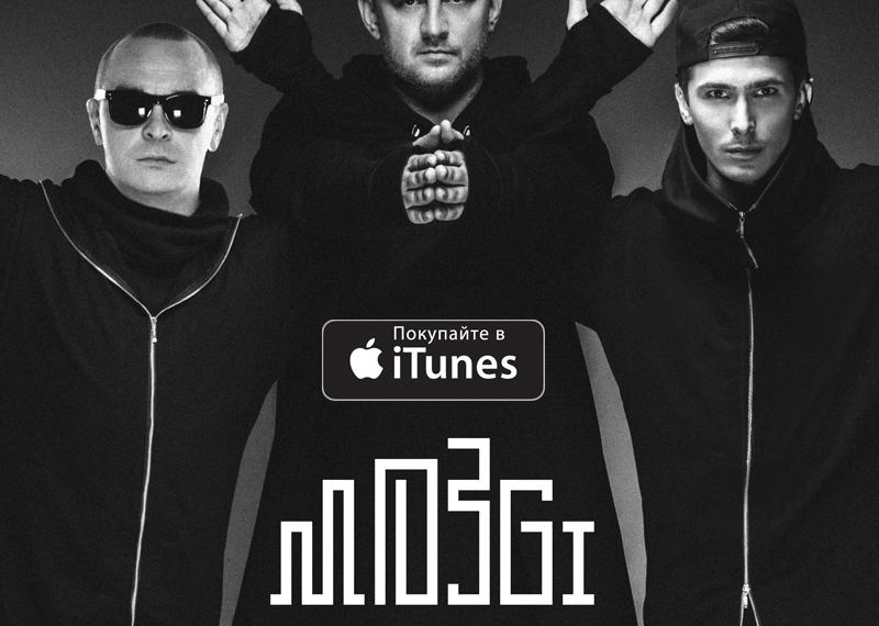 Премьеры от группы «Mozgi»: альбом «Электрошаурма» и клип «Хит моего лета»